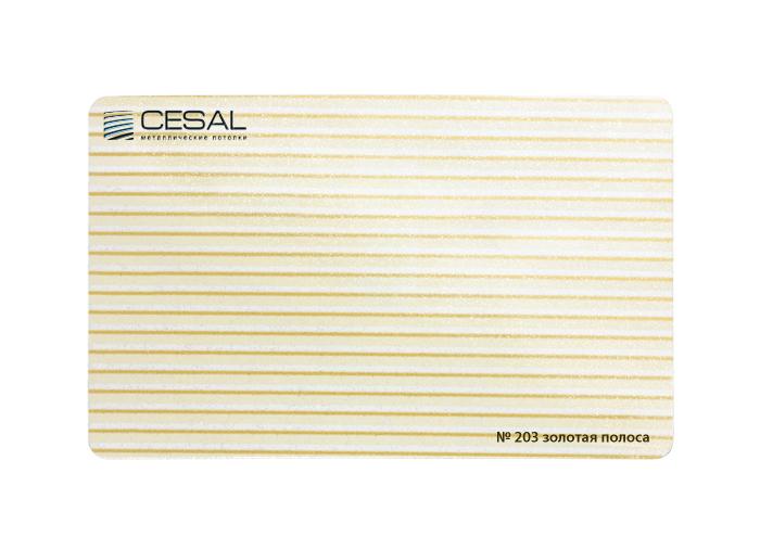 Потолочные рейки Cesal 203 золотая полоса