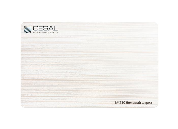 Потолочные рейки Cesal 210 бежевый штрих
