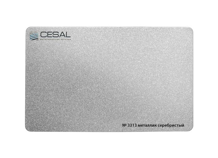 Рейка Cesal 3313. Металлик серебристый. Открытая и Закрытая система