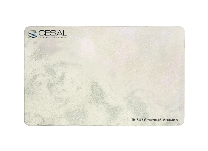 Рейка Cesal 503. Бежевый мрамор. Закрытая система