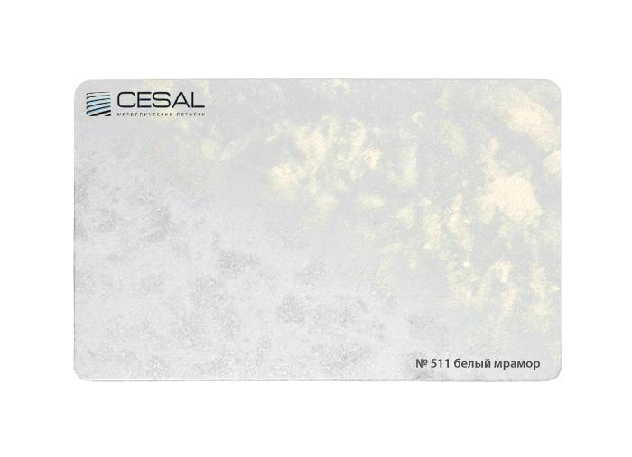 Рейка Cesal 511. Белый мрамор. Закрытая система