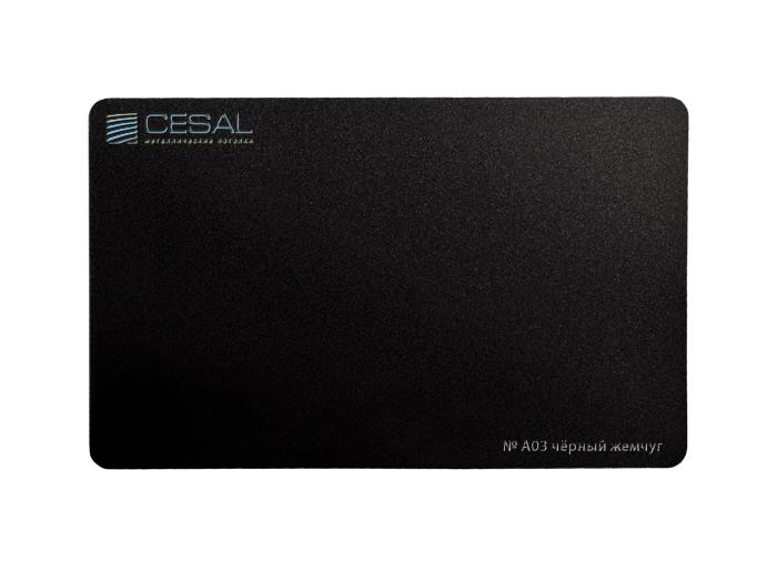 Рейка Cesal A03. Черный жемчуг. Закрытая система