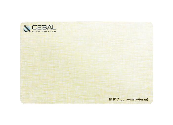 Рейка Cesal B17. Рогожка (желтая). Закрытая система