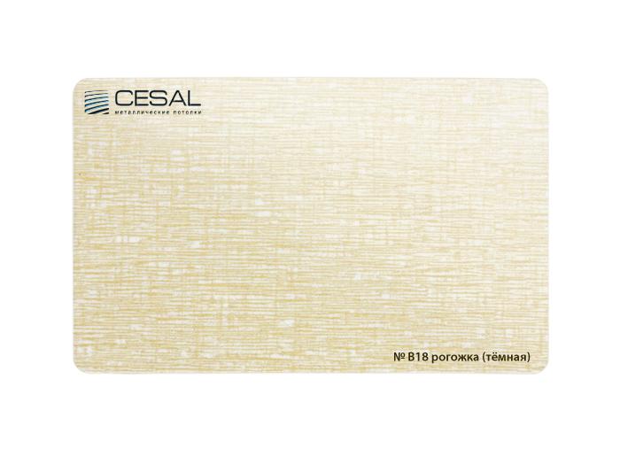 Рейка Cesal B18. Рогожка (темная). Закрытая система