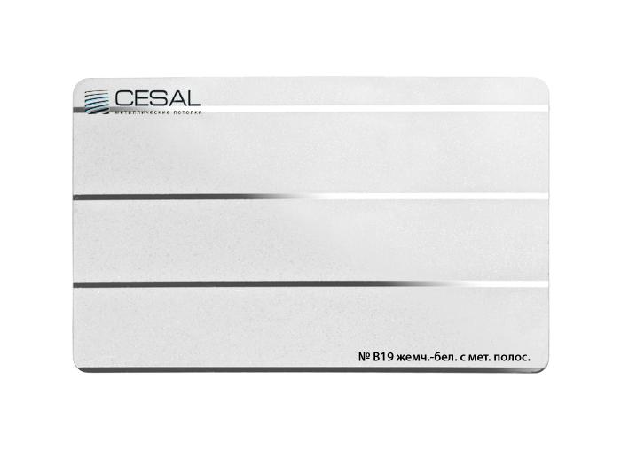 Купить рейку Cesal B19 цвета жемчужно белый с металлической полоской | Компания ТМТ-Групп