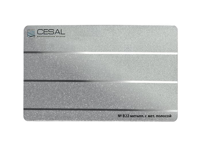 Рейка Cesal B22. Металл с металлической полоской