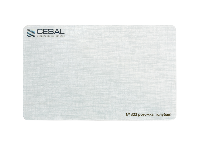 Рейка Cesal B23. Рогожка (голубая)