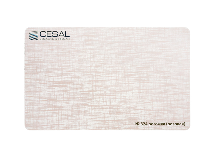 Рейка Cesal B24. Рогожка (розовая). Закрытая система