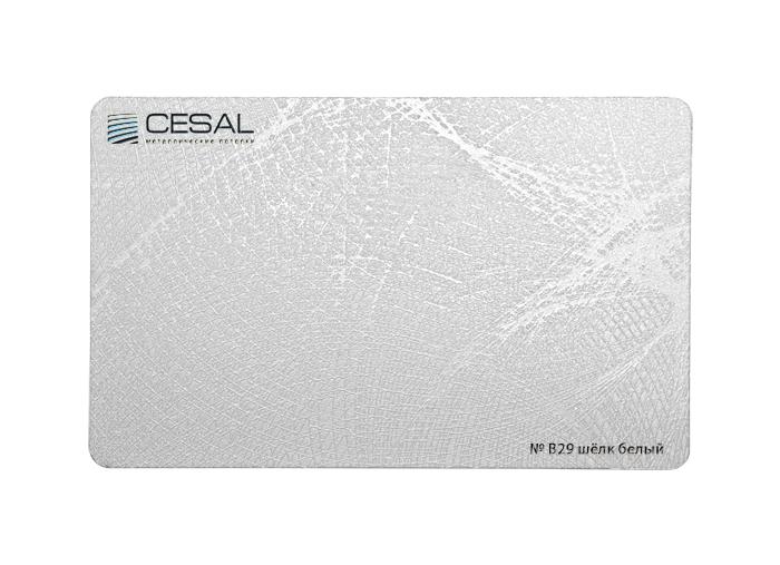 Рейка Cesal B29. Шелк белый. Закрытая система