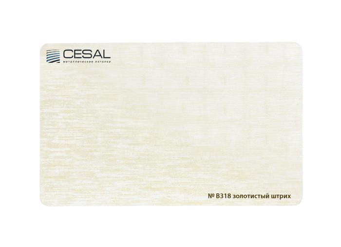 Рейка Cesal B318. Золотистый штрих. Закрытая система
