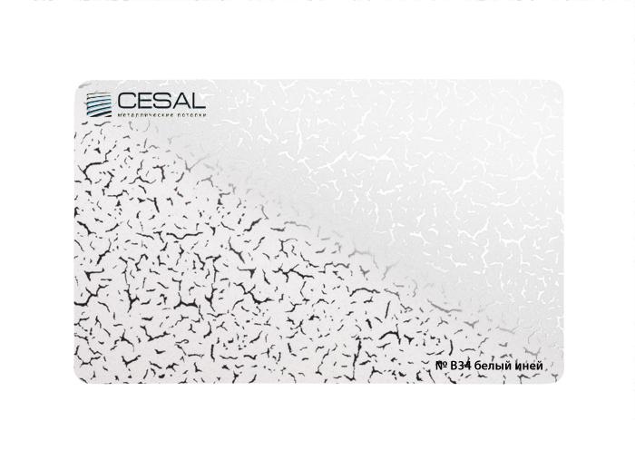 Рейка Cesal B34. Белый иней. Закрытая система