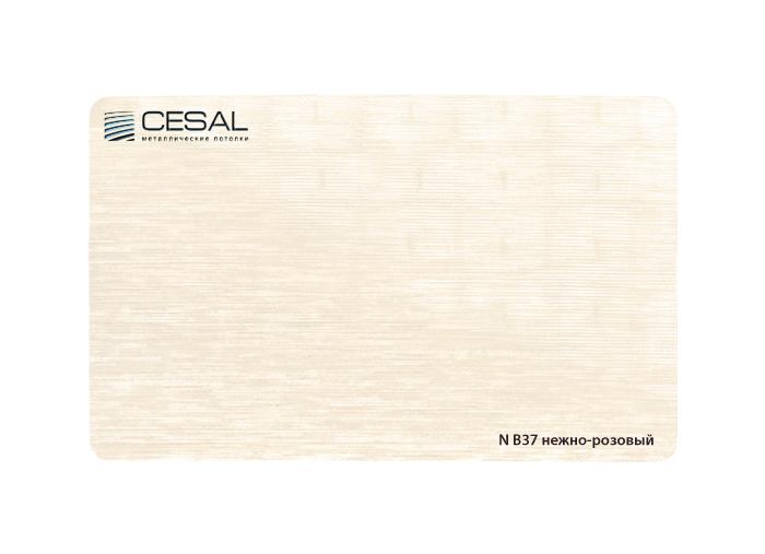 Рейка Cesal B37. Нежно-розовый. Закрытая система