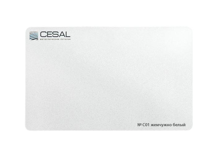 Рейка Cesal C01. Жемчужно белый. Открытая и закрытая система