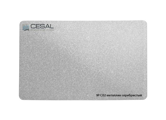 Рейка Cesal C02. Металлик серебристый. Закрытая система